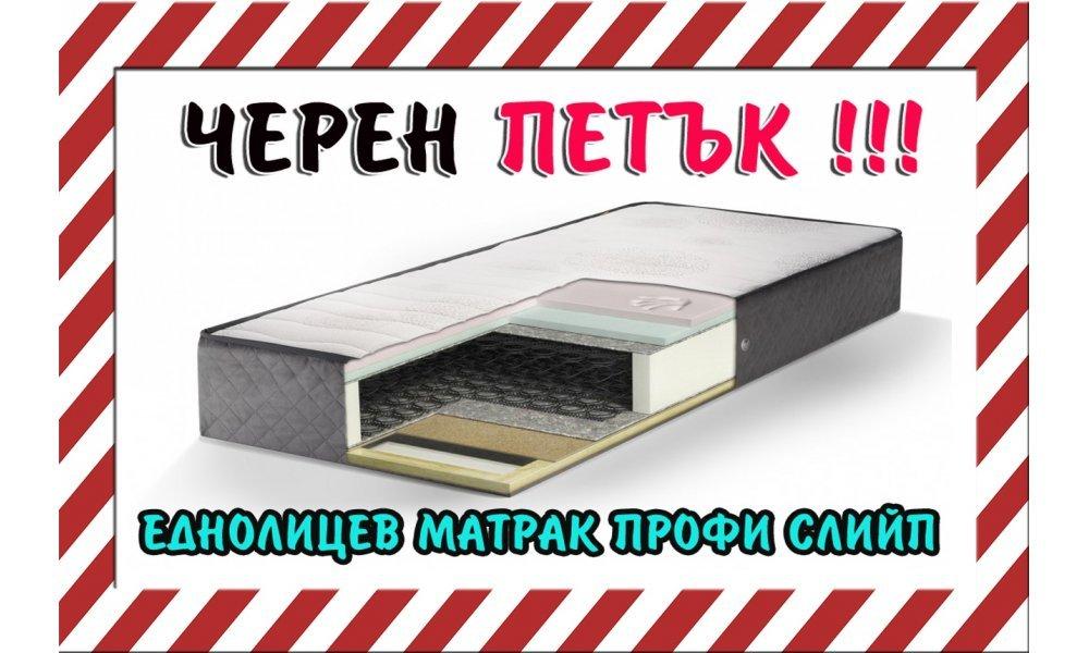 ЧЕРЕН ПЕТЪК СЕГА !!!  Еднолицев матрак ПРОФИ СЛИЙП