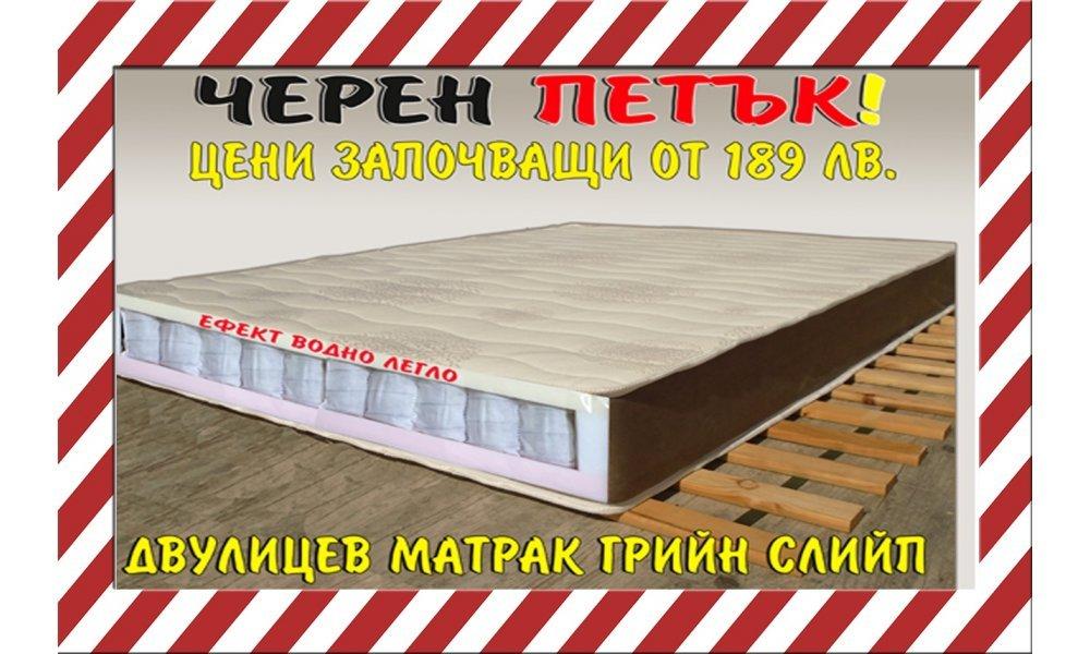 ЧЕРЕН ПЕТЪК СЕГА !!! Двулицев матрак БЕАР СЛИЙП